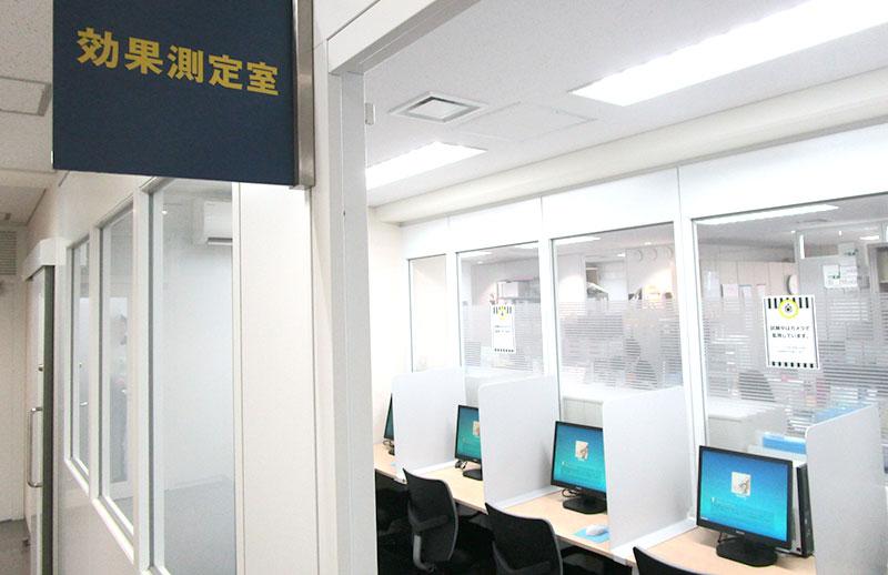 効果測定室
