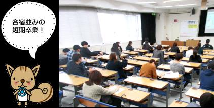 学校・仕事と両立できちゃう!!!