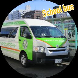 無料スクールバスあり
