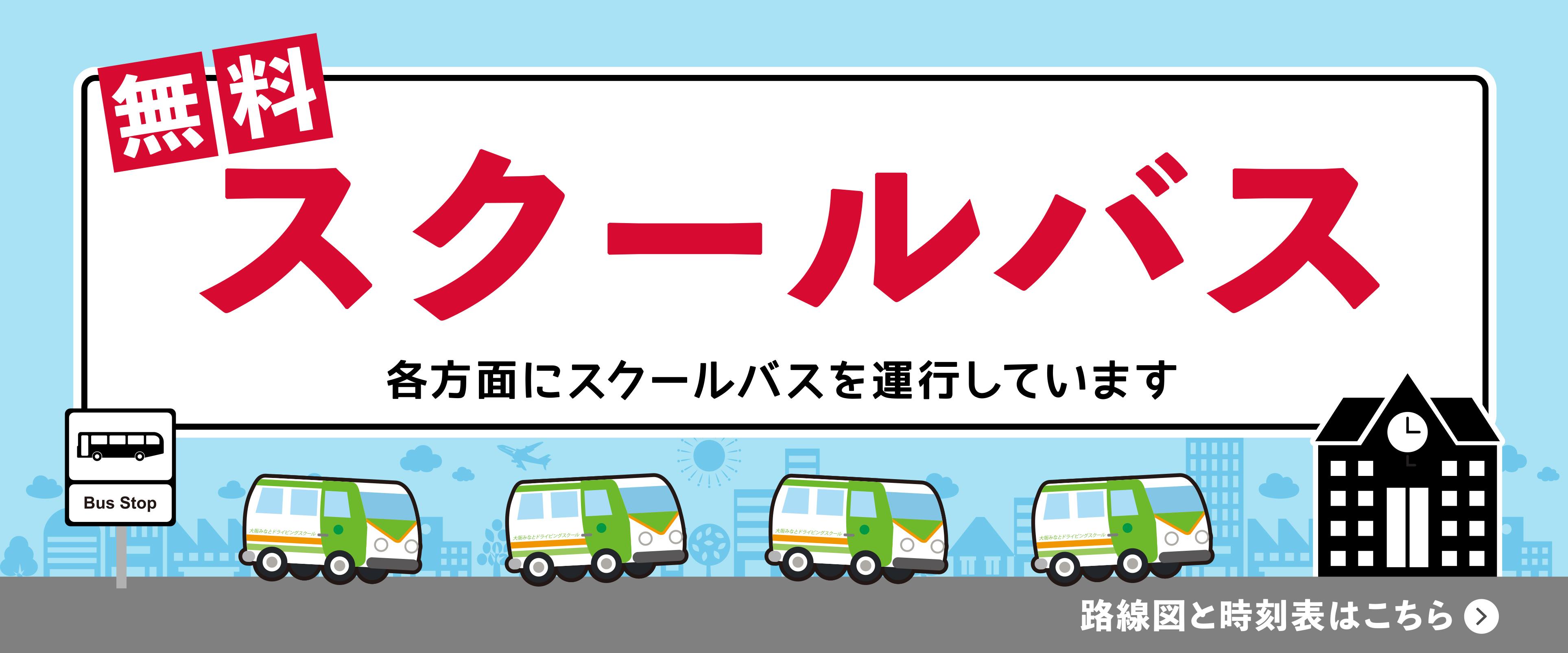 各方面に無料スクールバスを運行しています