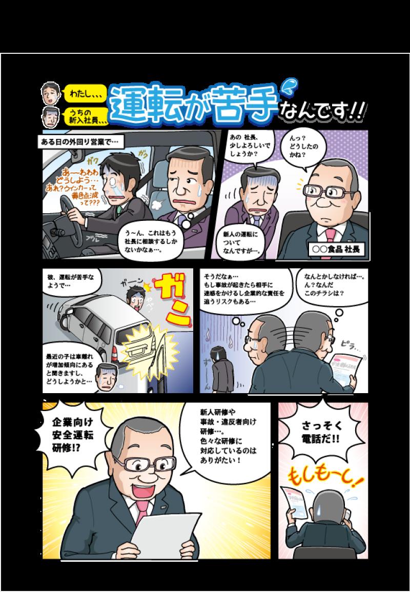 漫画イメージ