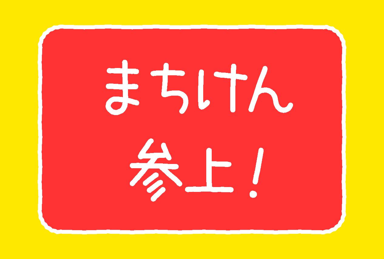 「まちけん参上!」ロケ見学
