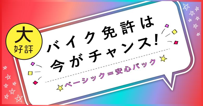 <二輪>安心パックプラン無料キャンペーン中!