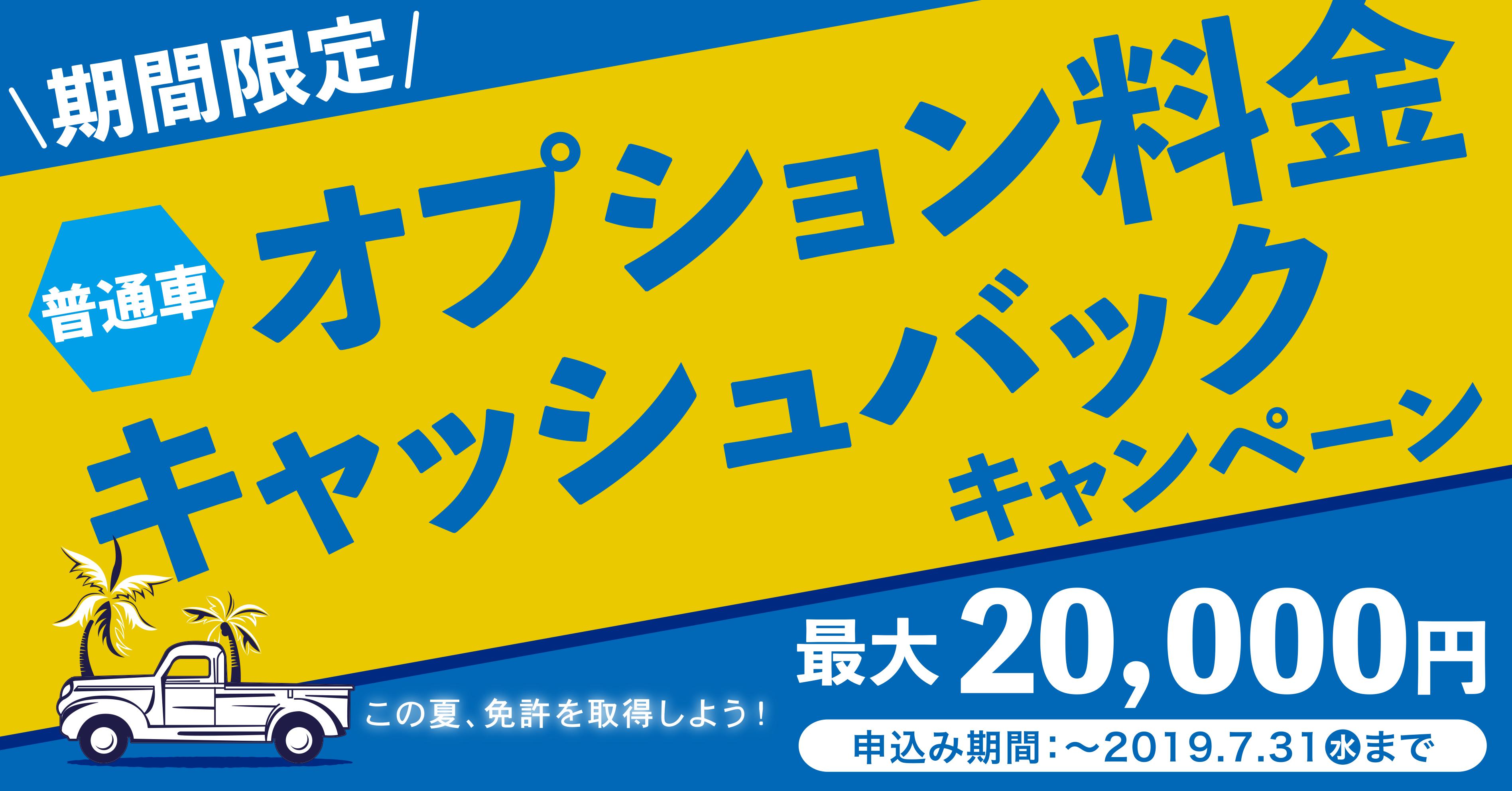 <四輪>普通車オプション料金キャッシュバックキャンペーン