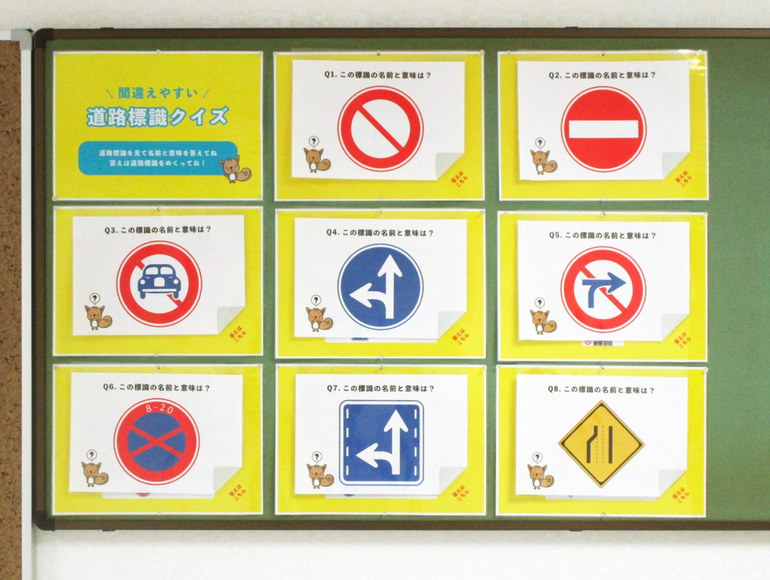 道路標識クイズを設置しました!