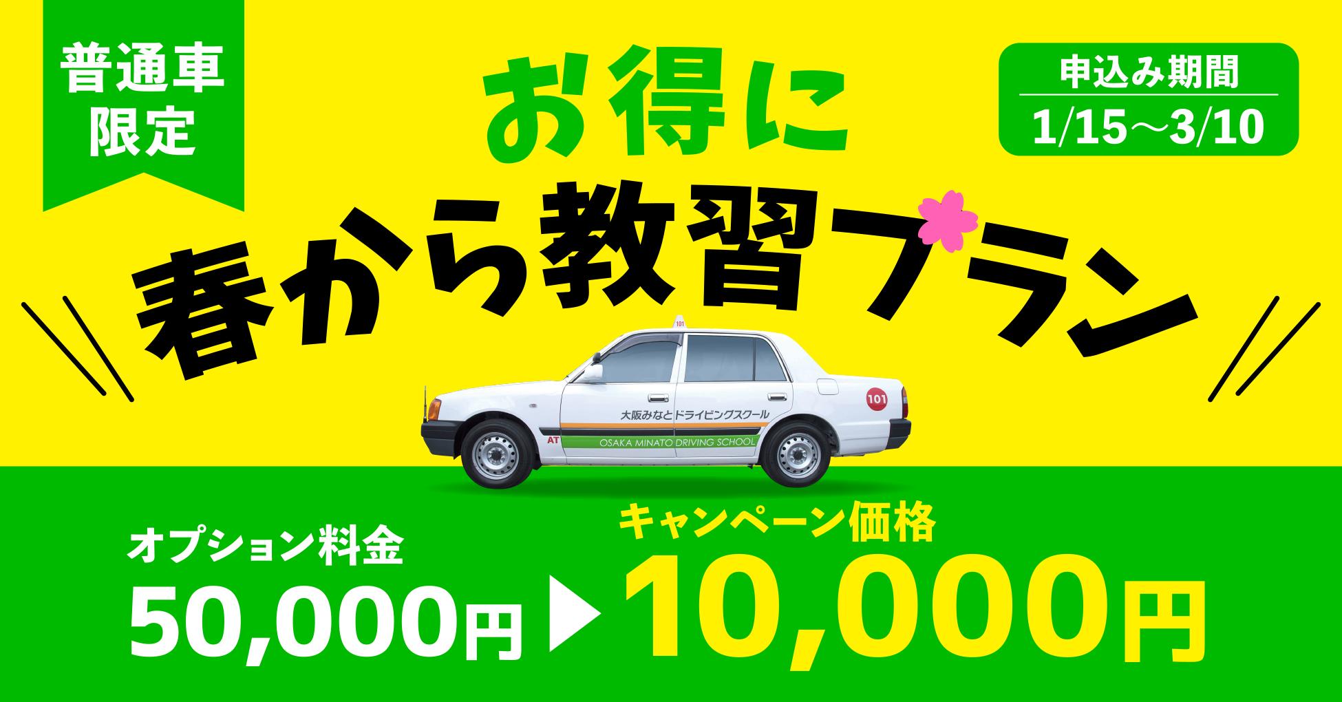 【四輪】お得に春から教習プランキャンペーン