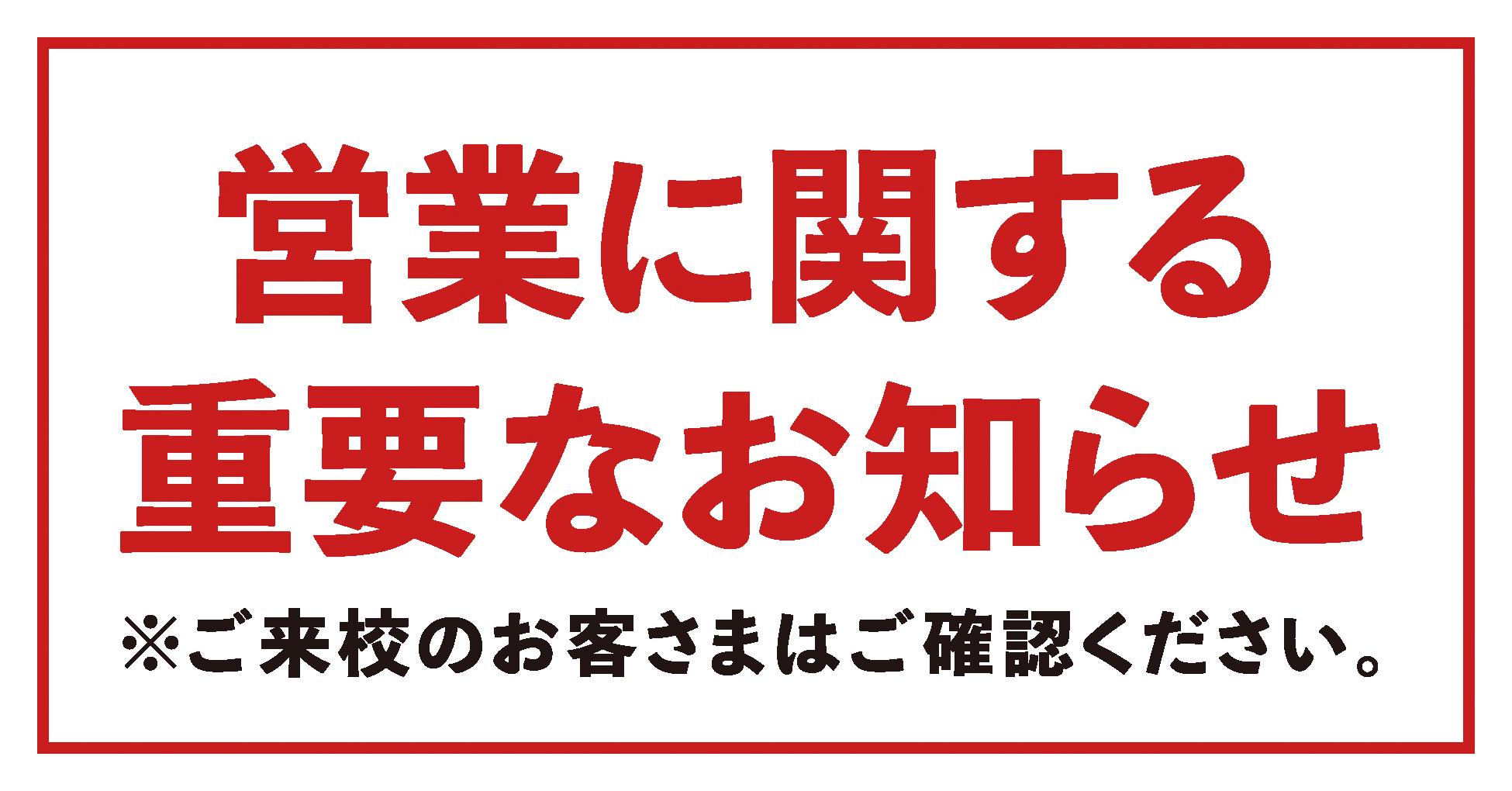 【重要】営業に関するお知らせ